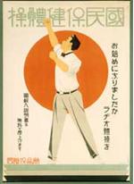 Cartel de promoción de Radio Taiso durante la era Showa